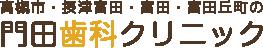 高槻市・摂津富田・富田・富田丘町の門田歯科クリニック」